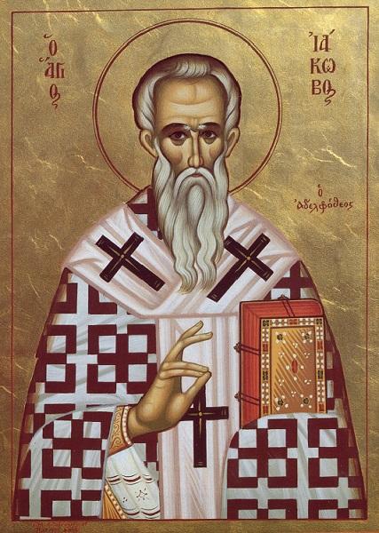 Життя Святого Апостола Якова, брата Господнього за плоттю (5 листопада)
