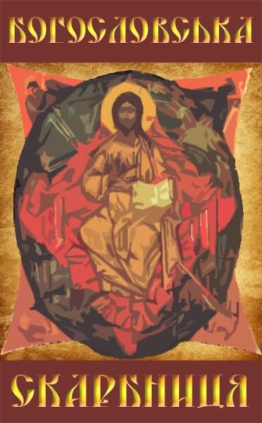 Богословська скарбниця