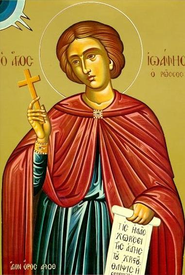 Життя Святого Праведного Іоана Руського, Сповідника (9 червня)
