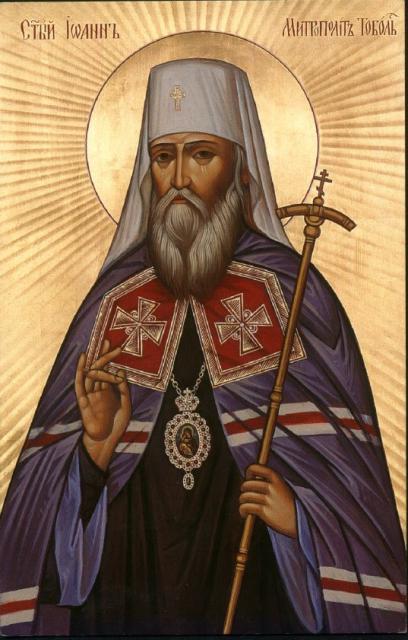 Житття Святителя Іоана, Митрополита Тобольського (23 червня)