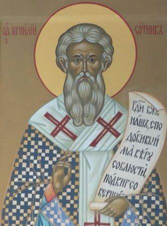 Життя Священномученика Корнилія Сотника, Єпископа Кесарії Палестинської (26 вересня)